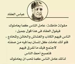 عباس العقاد.